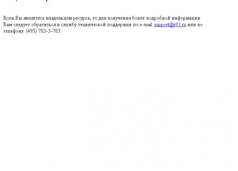 Рунет продолжают DDoS'ить