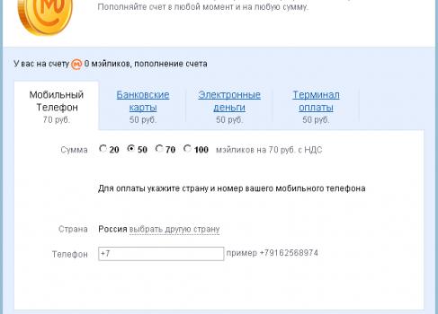 Mail.ru — мэйлики