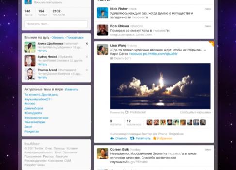 Twitter с новым дизайном