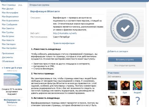 Vkontakte официально открыл верификацию аккаунтов
