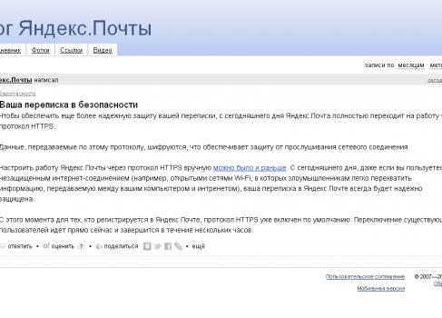 Яндекс.Почта включила https по умолчанию