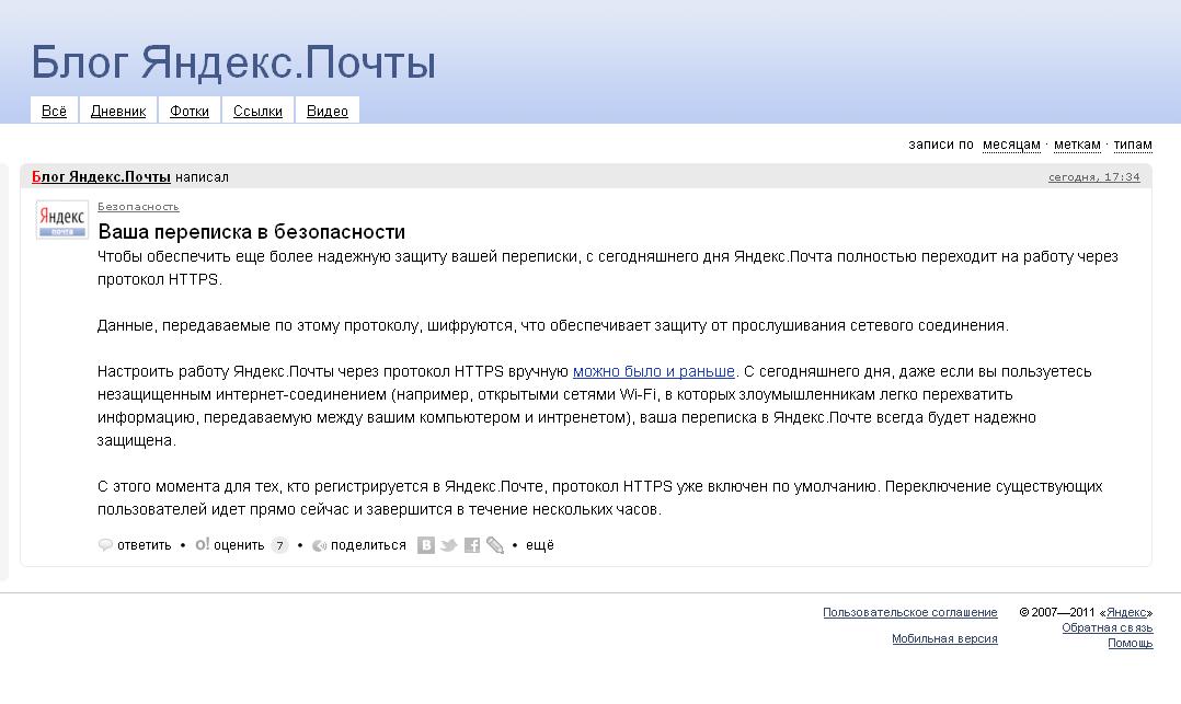 Mail yandex ru почта odnoklassniki - 6aff