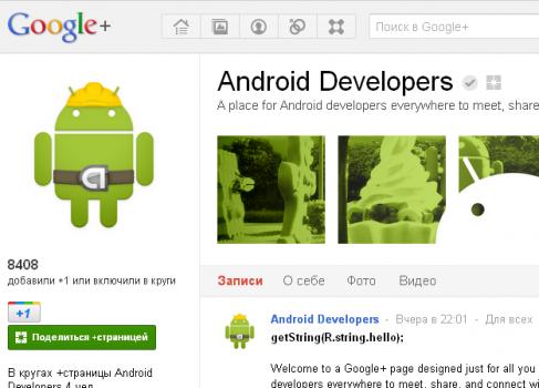 Google открыл официальную G+ страницу для Android разработчиков