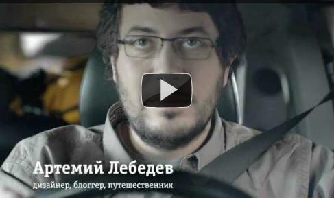 Артемий Лебедев снялся в рекламе Билайн