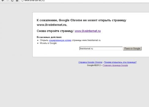 liveiternet.ru упал