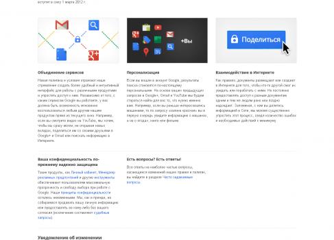 Google обновил правила пользования сервисами