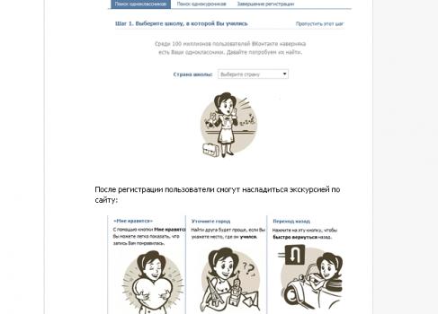 Вконтакте вернул свободную регистрацию