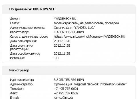 Яндекс готовит аналог dropbox?