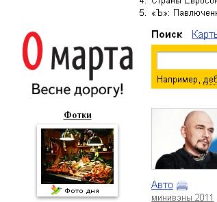 У Яндекса сегодня 0 марта