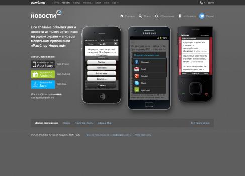 Новые мобильные приложения для Рамблер-Новостей