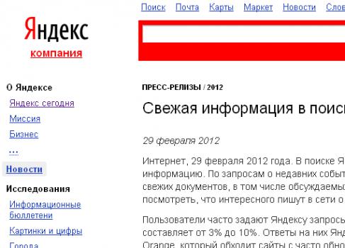 Яндекс запустил «быстрый поиск» по новостям