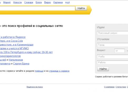 Яндекс запустил поиск людей по социальным сетям