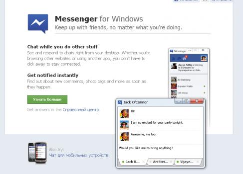Facebook выпустил Messenger для Windows, Mac версия на подходе