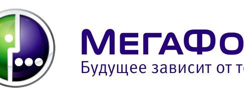 МегаФон объявил аудированные финансовые данные за 2011 год