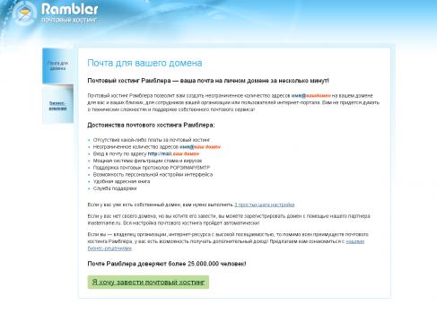 Рамблер почта для домена