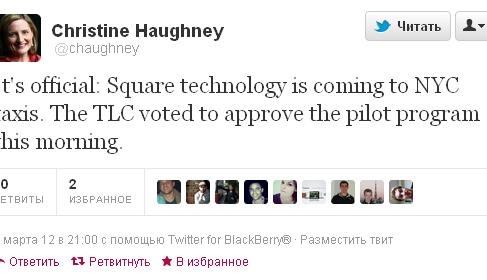 Нью-Йоркское такси начинает использовать Square
