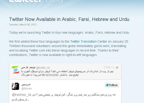 Твиттер теперь на арабском, фарси, иврите и урду