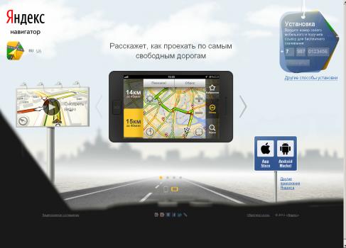 Яндекс запустил Навигатор для iOS и Android
