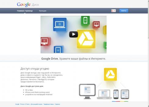 Google Drive запущен
