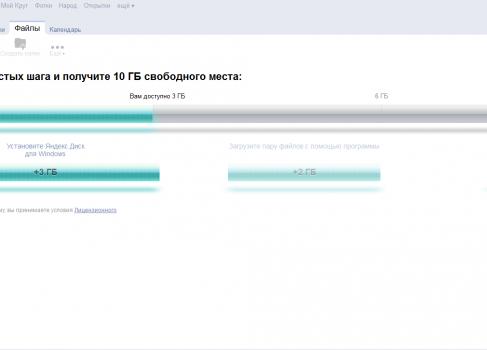 Яндекс.Диск — наш ответ dropbox