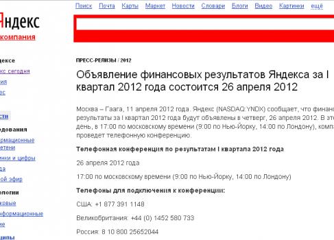 Яндекс объявит результаты за Q1 26 апреля 2012 года