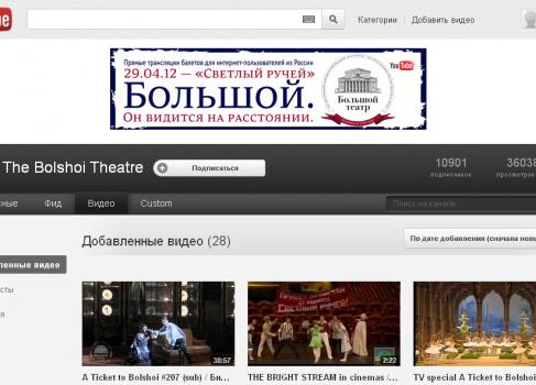 Прямая трансляция балета Большого театра на YouTube