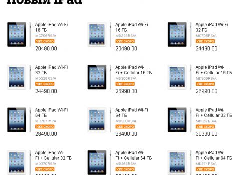 Объявлены цены на новый iPad в России