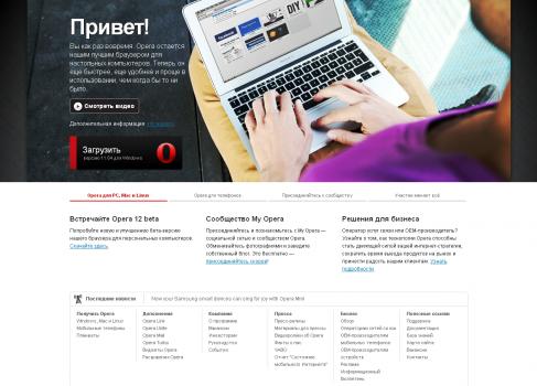 Facebook хочет купить Opera Software