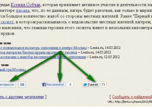 lenta.ru наконец-то социализировалась