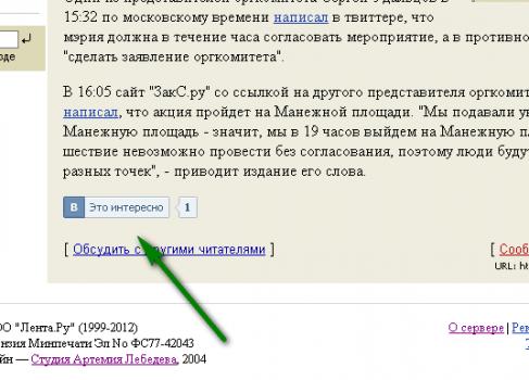 Лента.ру добавила социальных кнопок