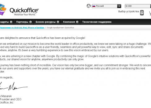 Google купил QuickOffice