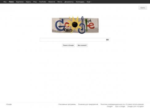 Google отмечает 50 лет Виктора Цоя