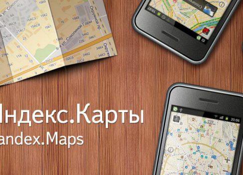 МегаФон отменяет бесплатную тарификацию Яндекс.Карт