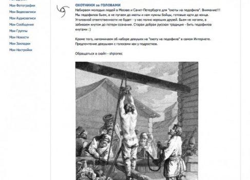 «Вконтакте» дал ответ «антипедофилам»