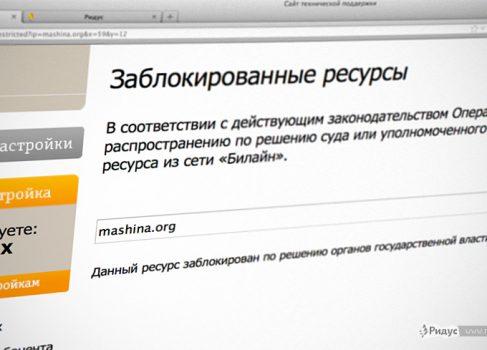 «Билайн» заблокировал «Добрую машину правды» Навального