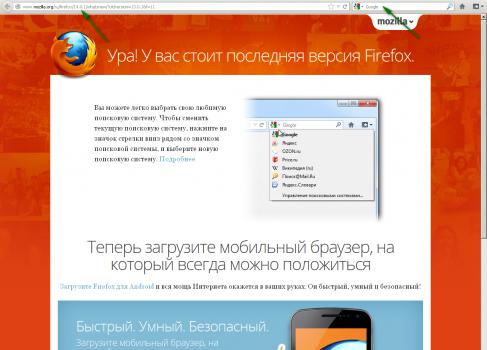 Google снова поиск по умолчанию в русском Firefox