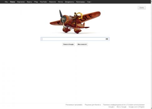 Google отмечает 115 летие со дня рождения Амелии Эрхарт
