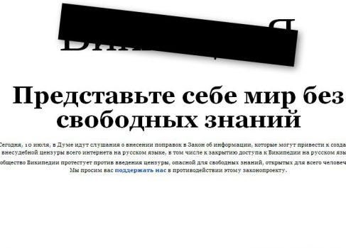 Русская Википедия протестует