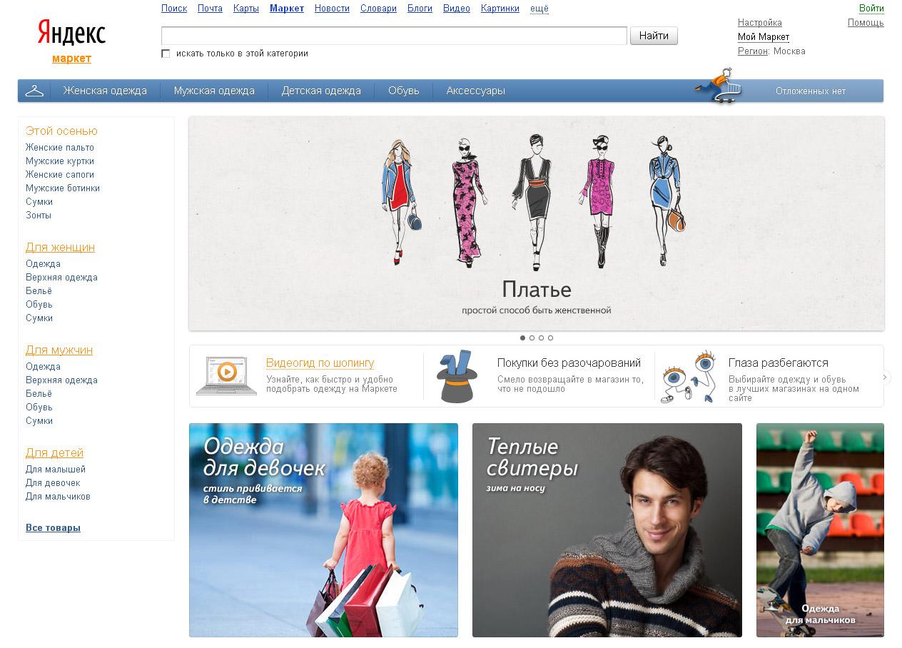 Яндекс.Маркет зпустил поиск по одежде