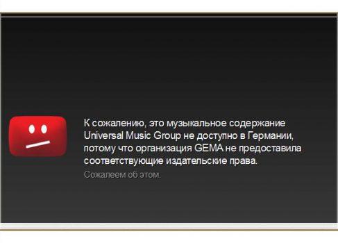 ProxTube позволяет обходить региональные ограничения на YouTube