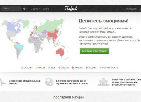 FixFeel – сеть ваших чувств