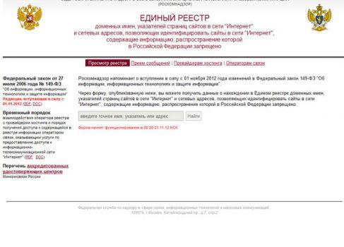 В России начал работу Единый реестр запрещенных сайтов