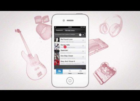 Яндекс.Музыка для iPhone теперь умеет распознавать песни