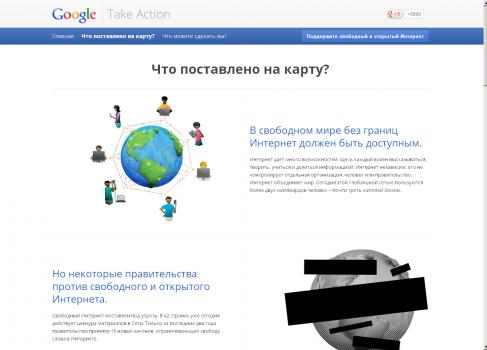 Google призвал бороться за свободу интернета