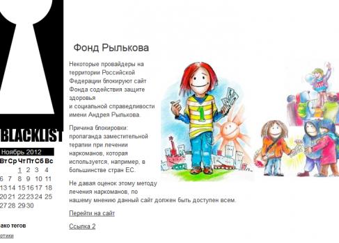 Пиратская партия России открывает доступ к запрещенным сайтам