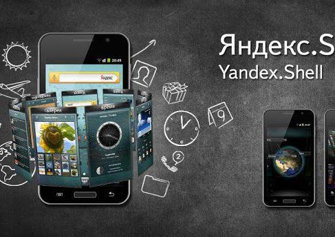 Яндекс выпустил новую оболочку Shell для Android-смартфонов