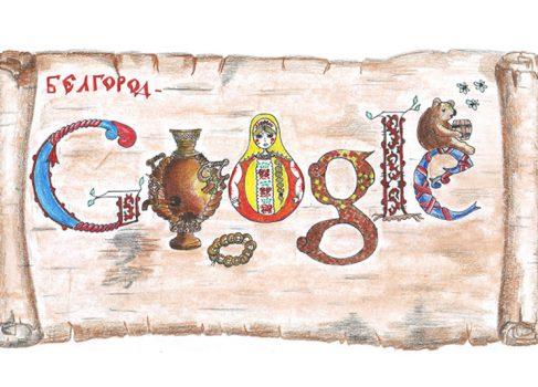 Автором нового «дудла» для Google стал 8-летний Пётр Алексеев из Белгорода