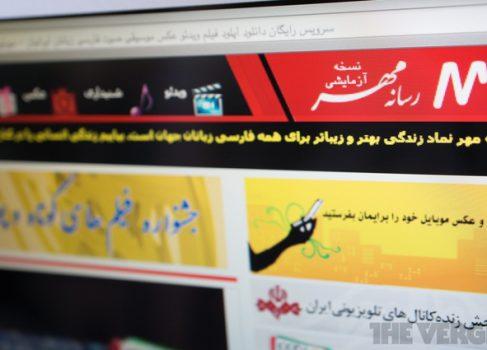Иран запустил собственный YouTube