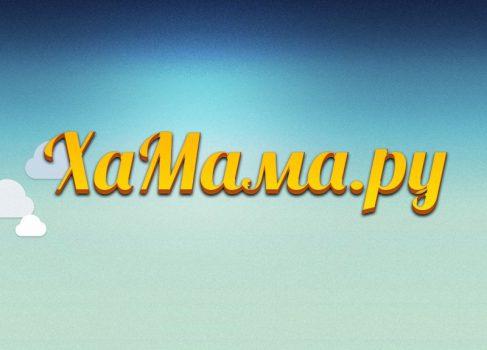 ХаМаМа.ru — и детям, и родителям