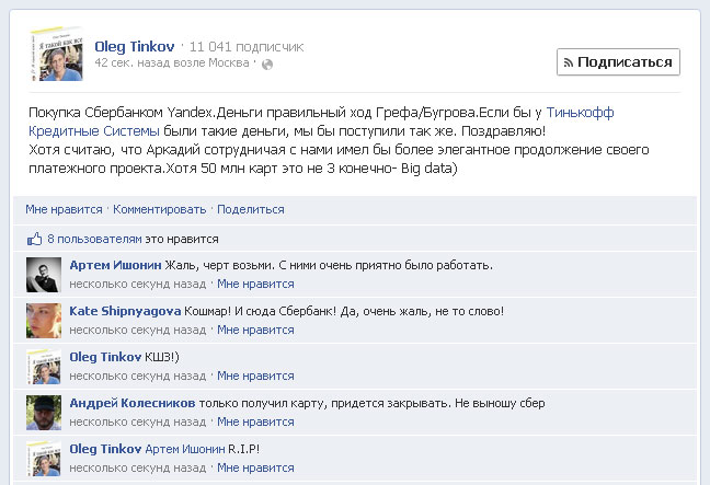 oleg-tinkov-about-yandex-money-accure-by-sberbank